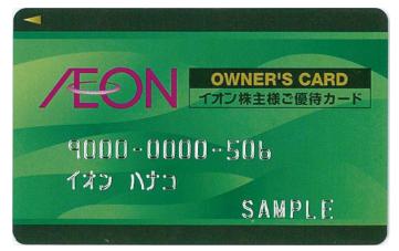 イオンの株主になるともらえる『オーナーズカード』