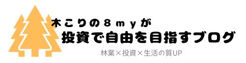 8myが投資で自由を目指すブログ